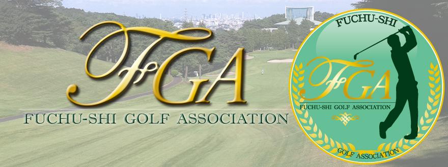 府中ゴルフ連盟